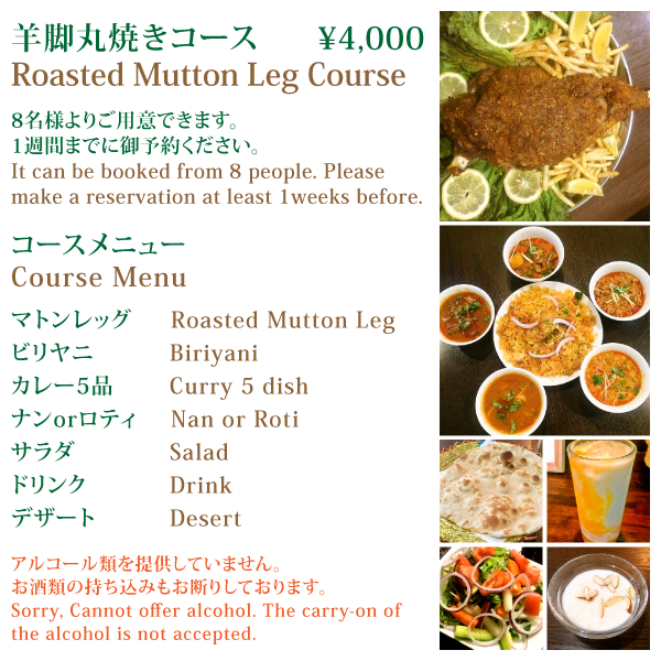 mutton_course
