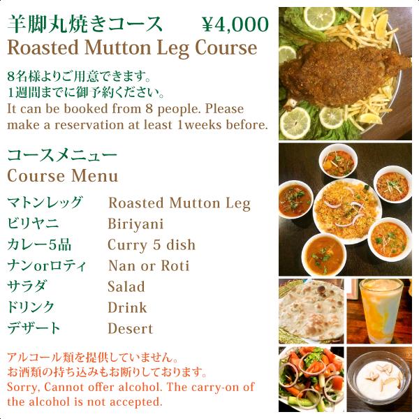 mutton_course