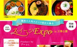 curryexpo2016