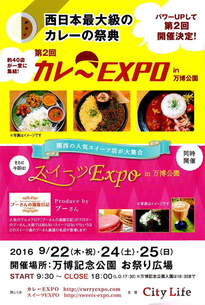 curryexpo2016