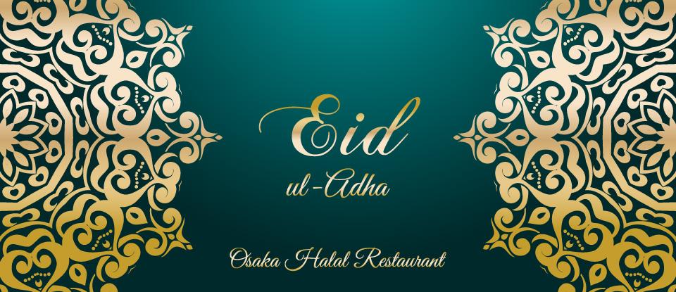 EID_Banner